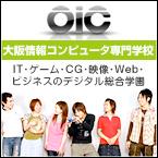 大阪情報コンピュータ専門学校