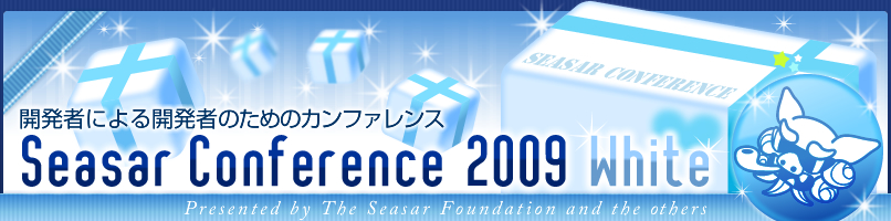 Seasar Conference 2009 White - �J���҂ɂ��J���҂̂��߂̃J���t�@�����X